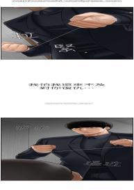坏老师 | PHYSICAL CLASSROOM 21 [Chinese] Manhwa #38