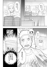 (Zennin Shuuketsu 9) [Buono! (Kurambono)] Taihen'na koto ni natchimatte! (Naruto) #7