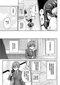 sarfatation (Sarfata) Seifu Kounin NTR Kozukuri Matching 4 [Chinese] lolipoi 汉化组 #11