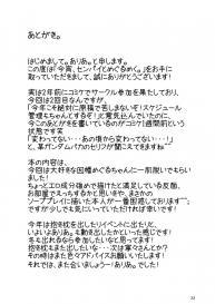 [casis-kabosu (Aria.)] Koyoi Senpai to, Meguru Meku. (Sanoba Witch) [English] [Alyssum Translation] [Digital] #17