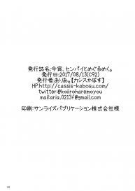[casis-kabosu (Aria.)] Koyoi Senpai to, Meguru Meku. (Sanoba Witch) [English] [Alyssum Translation] [Digital] #18