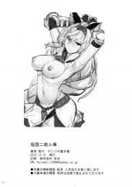 Gentsuki Okiba (Gentsuki) Sokoku ni Chiru Hana (Granblue Fantasy) [English] [constantly] #17