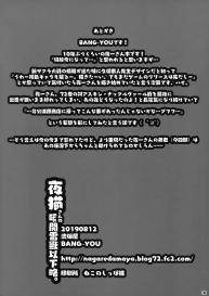 Nagaredamaya (BANG-YOU) Yoruneko-san no Shunkou Raijuu Ikaryaku (Bleach) #29
