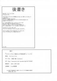 Mash Gomen… Fuchou-san no Sourou Kaizen Training (Fate/Grand Order) [English] #23