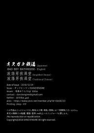 Danzi Engine (Shiba Yuuji) Osugaki Sentou | Bad Boy Bathhouse [English] [Digital] #42