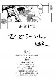 (C94) [T.4.P (Nekogen)] Nozoicha Dame tte Itta yo ne? [English] #29