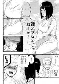 [a 3103 hut (Satomi)] Meshiagare (Boruto) Japanese #15