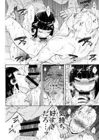 [a 3103 hut (Satomi)] Meshiagare (Boruto) Japanese #17