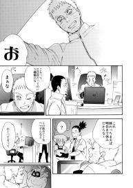 [a 3103 hut (Satomi)] Meshiagare (Boruto) Japanese #36