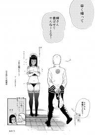 [a 3103 hut (Satomi)] Meshiagare (Boruto) Japanese #37
