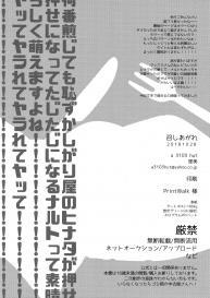 [a 3103 hut (Satomi)] Meshiagare (Boruto) Japanese #39