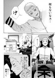 [a 3103 hut (Satomi)] Meshiagare (Boruto) Japanese #5