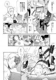 [a 3103 hut (Satomi)] Meshiagare (Boruto) Japanese #7