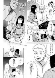 [a 3103 hut (Satomi)] Meshiagare (Boruto) Japanese #9