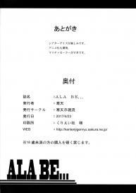 (Utahime Teien 12) [Kanten Jigenryuu (Kanten)] ALA BE… (THE IDOLM@STER MILLION LIVE!) [English] #27