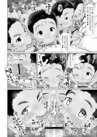 Danzi Engine (Shiba Yuuji) Osugaki Sentou [Chinese] [Digital] #11