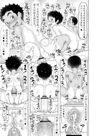 Danzi Engine (Shiba Yuuji) Osugaki Sentou [Chinese] [Digital] #12
