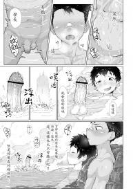 Danzi Engine (Shiba Yuuji) Osugaki Sentou [Chinese] [Digital] #16