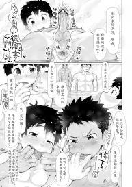 Danzi Engine (Shiba Yuuji) Osugaki Sentou [Chinese] [Digital] #20
