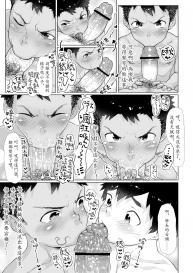 Danzi Engine (Shiba Yuuji) Osugaki Sentou [Chinese] [Digital] #22