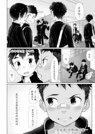 Danzi Engine (Shiba Yuuji) Osugaki Sentou [Chinese] [Digital] #3