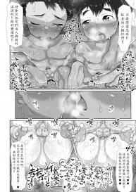 Danzi Engine (Shiba Yuuji) Osugaki Sentou [Chinese] [Digital] #33