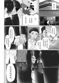 Danzi Engine (Shiba Yuuji) Osugaki Sentou [Chinese] [Digital] #37