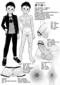 Danzi Engine (Shiba Yuuji) Osugaki Sentou [Chinese] [Digital] #39