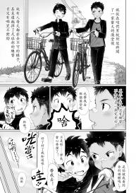 Danzi Engine (Shiba Yuuji) Osugaki Sentou [Chinese] [Digital] #4