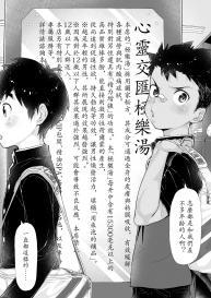 Danzi Engine (Shiba Yuuji) Osugaki Sentou [Chinese] [Digital] #6