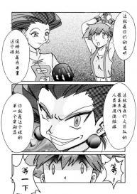 Aku no Soshiki e Kairaku Nyuudan Kyoufu no Sennou Ball (Pokémon Hentai) [Chinese] [火龙果汉化] #10