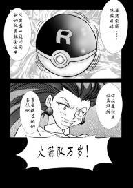 Aku no Soshiki e Kairaku Nyuudan Kyoufu no Sennou Ball (Pokémon Hentai) [Chinese] [火龙果汉化] #14