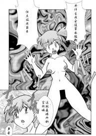 Aku no Soshiki e Kairaku Nyuudan Kyoufu no Sennou Ball (Pokémon Hentai) [Chinese] [火龙果汉化] #15