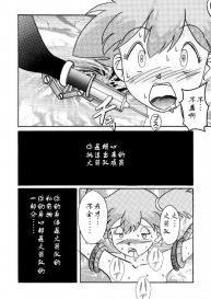 Aku no Soshiki e Kairaku Nyuudan Kyoufu no Sennou Ball (Pokémon Hentai) [Chinese] [火龙果汉化] #18
