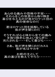 Aku no Soshiki e Kairaku Nyuudan Kyoufu no Sennou Ball (Pokémon Hentai) [Chinese] [火龙果汉化] #24