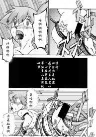 Aku no Soshiki e Kairaku Nyuudan Kyoufu no Sennou Ball (Pokémon Hentai) [Chinese] [火龙果汉化] #27