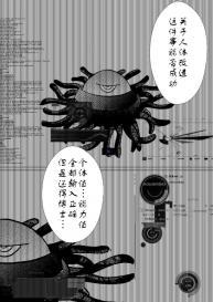 Aku no Soshiki e Kairaku Nyuudan Kyoufu no Sennou Ball (Pokémon Hentai) [Chinese] [火龙果汉化] #3