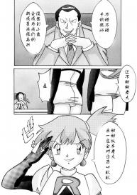 Aku no Soshiki e Kairaku Nyuudan Kyoufu no Sennou Ball (Pokémon Hentai) [Chinese] [火龙果汉化] #37