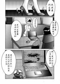 Aku no Soshiki e Kairaku Nyuudan Kyoufu no Sennou Ball (Pokémon Hentai) [Chinese] [火龙果汉化] #4