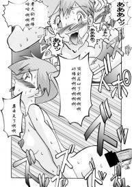 Aku no Soshiki e Kairaku Nyuudan Kyoufu no Sennou Ball (Pokémon Hentai) [Chinese] [火龙果汉化] #41