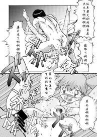 Aku no Soshiki e Kairaku Nyuudan Kyoufu no Sennou Ball (Pokémon Hentai) [Chinese] [火龙果汉化] #42