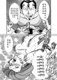 Aku no Soshiki e Kairaku Nyuudan Kyoufu no Sennou Ball (Pokémon Hentai) [Chinese] [火龙果汉化] #46