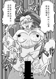 Aku no Soshiki e Kairaku Nyuudan Kyoufu no Sennou Ball (Pokémon Hentai) [Chinese] [火龙果汉化] #48