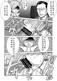 Aku no Soshiki e Kairaku Nyuudan Kyoufu no Sennou Ball (Pokémon Hentai) [Chinese] [火龙果汉化] #5