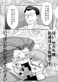 Aku no Soshiki e Kairaku Nyuudan Kyoufu no Sennou Ball (Pokémon Hentai) [Chinese] [火龙果汉化] #50