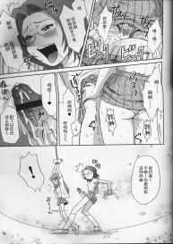 (Momoya Show-Neko) Orihime-chan de Go (BLEACH) [Chinese] [不咕鸟汉化组] #20