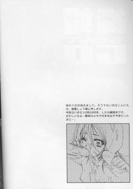 (Momoya Show-Neko) Orihime-chan de Go (BLEACH) [Chinese] [不咕鸟汉化组] #3