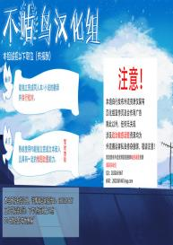 (Momoya Show-Neko) Orihime-chan de Go (BLEACH) [Chinese] [不咕鸟汉化组] #31