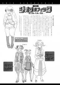 [Z-Ton] Konna Karada de Ii no Nara New Edition [Digital] #117