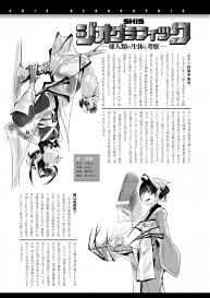 [Z-Ton] Konna Karada de Ii no Nara New Edition [Digital] #143